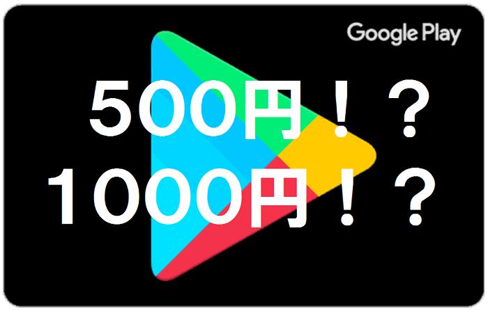 googleplay500円?1000円?