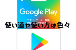 GooglePlayの使い道と使い方