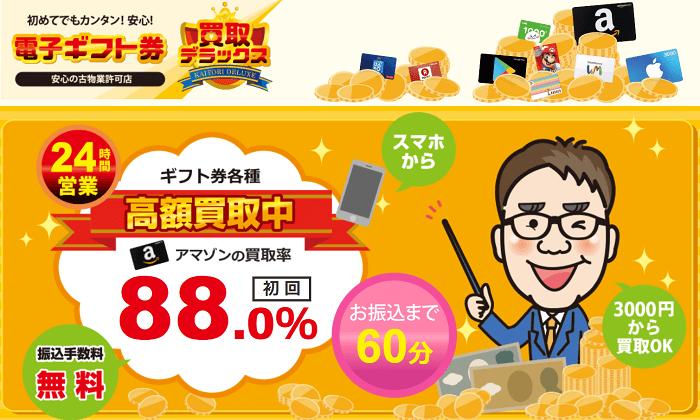 amazonギフト券買取の【買取DX(デラックス)】