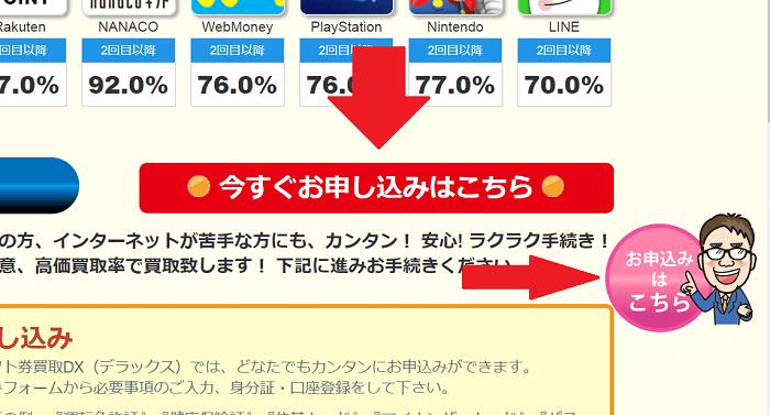 amazonギフト券買取デラックス【買取までの流れ】