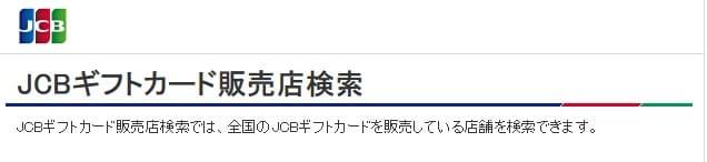 JCBギフトカード販売店検索