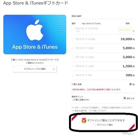 iTunesカードをギフトで送る方法