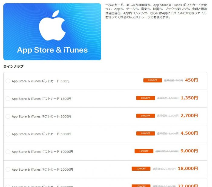iTunesカード金額選択画面
