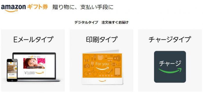 amazonギフト券「Eメールタイプ」「印刷タイプ」「チャージタイプ」