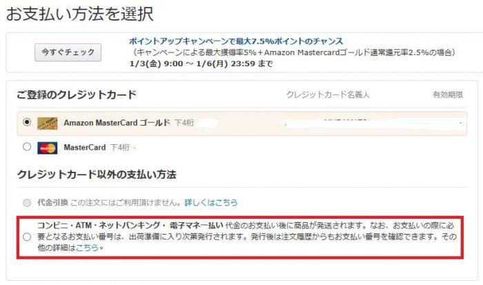 amazonギフト券チャージタイプの支払方法