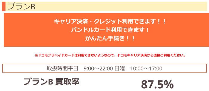 西日本eチケット「プランB」