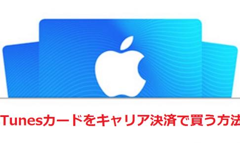iTunesカードをキャリ決済で買う方法