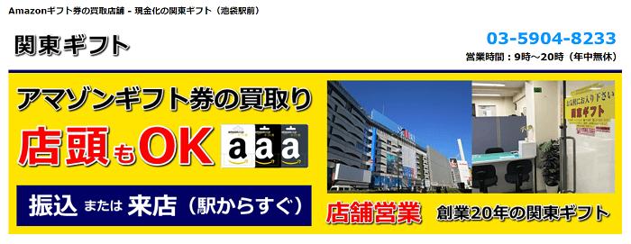 関東ギフトのamazonギフト券買取