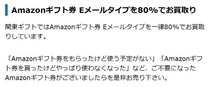 関東ギフトのamazonギフト券買取率