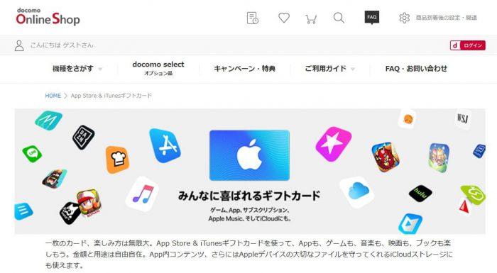 docomoのiTunesカードオンラインショップ