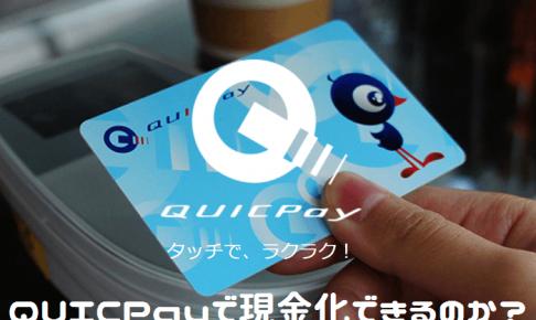 quicpayで即日現金化する方法