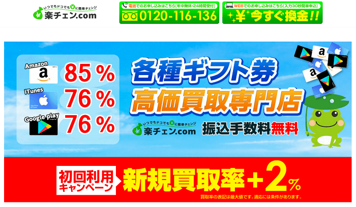 楽チェン.com|楽々チェンジ