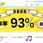 itunesカード買取AirGift(エアーギフト)