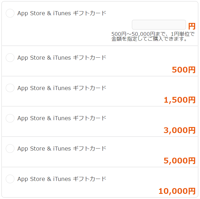 au Wowma AppStore&iTunesギフトカード購入選択画面