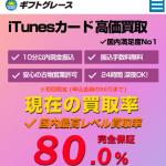 iTunesカード買取「ギフトグレース」