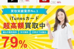 iTunesカード買取【金券買取EX】