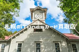 札幌のiTunesカード買取店