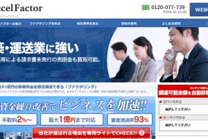 アクセルファクター|新宿ファクタリング
