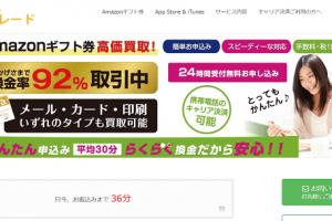 amazonギフト券・iTunesカード買取ギフトトレード詐欺