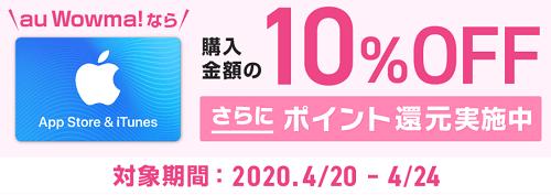 auのitunesカード10%OFFキャンペーン