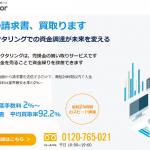 bestfactor(ベストファクター)新宿ファクタリング