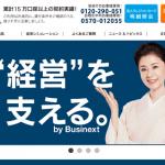 ビジネスネクスト|東京ファクタリング