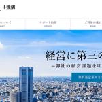 日本中小企業金融サポート機構|ファクタリング【港区】