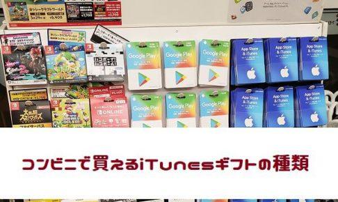 コンビニで買えるiTunesカードの種類