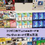 コンビニのiTunesカードをクレジットカードで買う方法