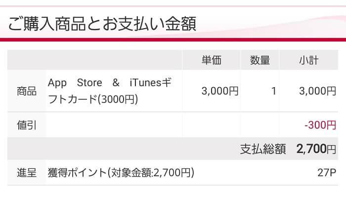 iTunesカード10%オフ