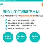 ファクタリング東京|ライズジャパン【港区】
