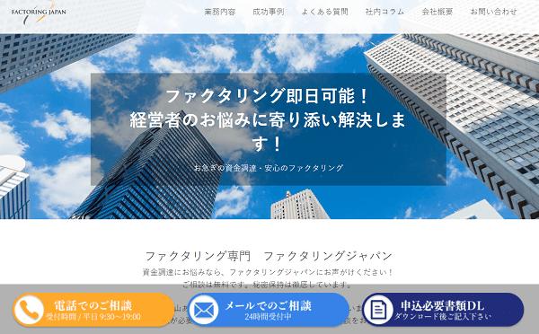ファクタリングジャパン【東京】