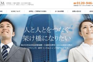 株式会社GCM|銀座ファクタリング