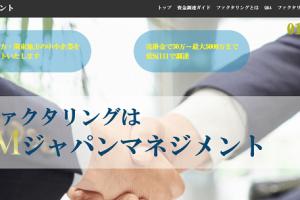 ジャパンマネジメント|ファクタリング