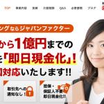ジャパンファクター|ファクタリング福岡・東京・熊本