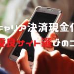 iTunesカードのキャリア決済現金化と優良サイト選び