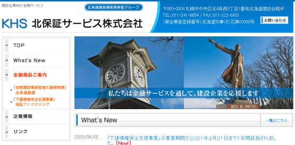 北保証サービス|札幌ファクタリング