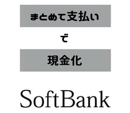 ソフトバンクまとめて支払いで現金化する方法