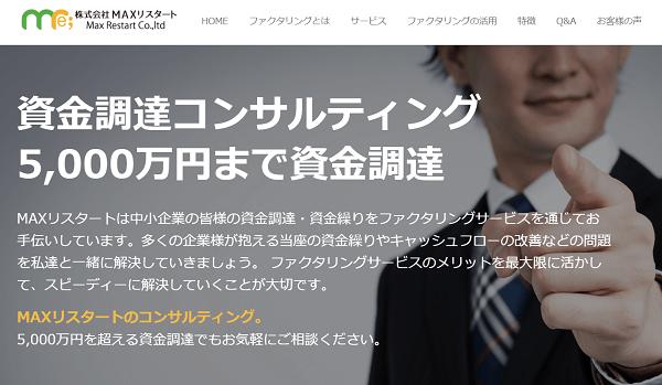 MAXリスタート|ファクタリング【東京】