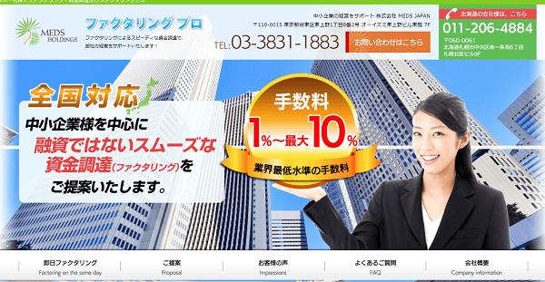 上野ファクタリングプロ|MEDS JAPAN