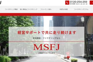 MSFJ|池袋ファクタリング