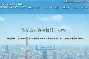 日経フィナンシャルトライ東京|ファクタリング