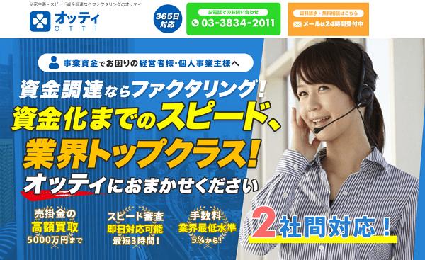 株式会社オッティ|上野ファクタリング