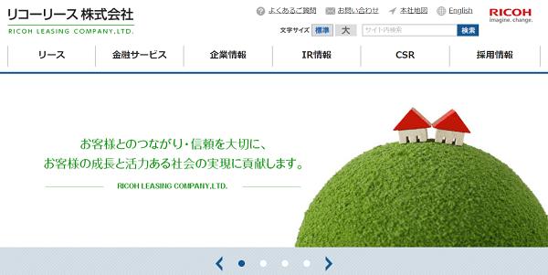 リコーリース|ファクタリング【江東区】