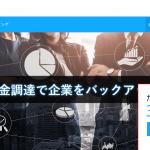 三共サービス|ファクタリング【東京】