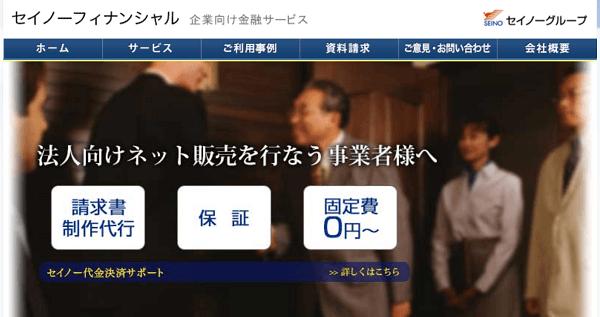セイノーフィナンシャル|ファクタリング【岐阜】