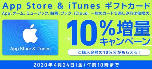 SoftBankのiTunesカード10%増量キャンペーン