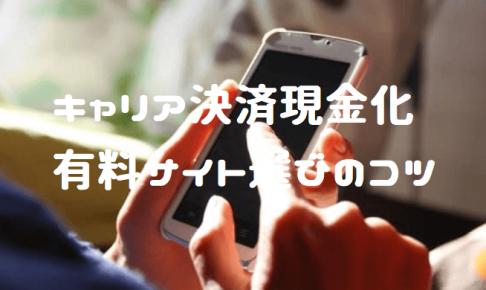 携帯決済現金化優良サイト選び