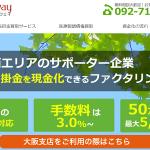 トラストゲートウェイ|福岡ファクタリング
