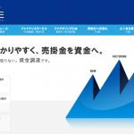 ワダツミ|東京品川ファクタリング